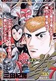 マネーの拳 7 (ビッグコミックス)