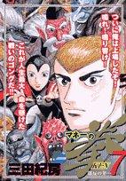 マネーの拳 7 (ビッグコミックス)の詳細を見る