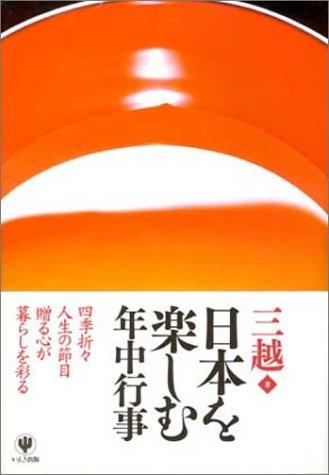 日本を楽しむ年中行事の詳細を見る