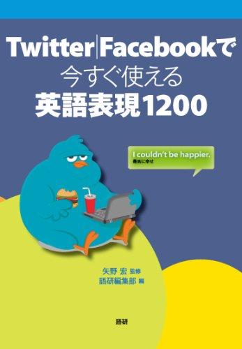 Twitter|Facebookで今すぐ使える英語表現1200の詳細を見る