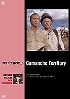 コマンチ族の怒り [DVD]
