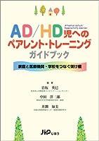 AD/HD児へのペアレント・トレーニングガイドブック―家庭と医療機関・学校をつなぐ架け橋