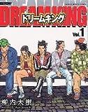 DREAM KING 1 (GSコミックス)