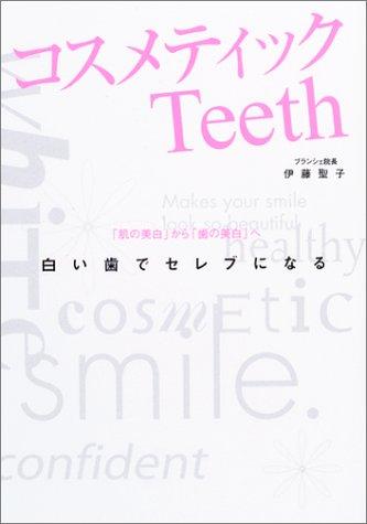 白い歯でセレブになるコスメティックTeeth―「肌の美白」から「歯の美白」へ
