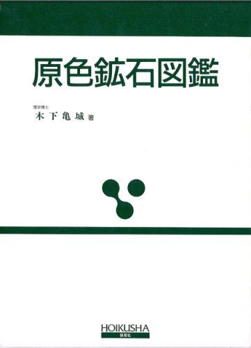 原色鉱石図鑑 (保育社の原色図鑑 14)