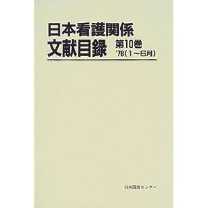 日本看護関係文献目録 (第10巻)