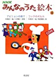 NHKみんなのうた絵本〈4〉アビニョンの橋で/コックのポルカ