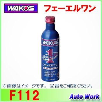 ワコーズ F-1 フューエルワン 洗浄系燃料添加剤 F112 300ml F112 [HTRC3]