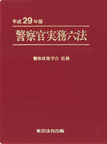 平成29年版 警察官実務六法の詳細を見る