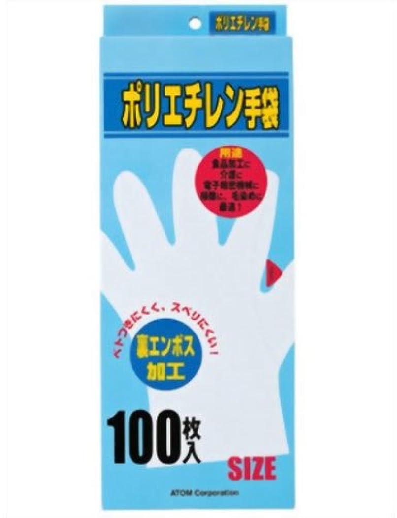 アルミニウム吹きさらしパレードアトム ポリエチレン手袋 S 100枚入