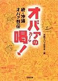 オバァの喝!―続・沖縄オバァ烈伝 (双葉文庫)