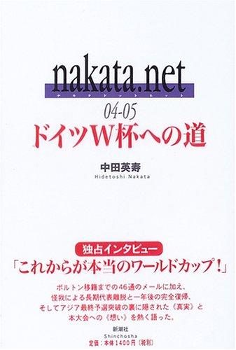 ドイツW杯への道 nakata.netの詳細を見る