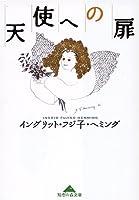 天使への扉 (知恵の森文庫)