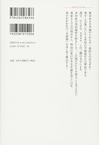 日本論 文字と言葉がつくった国 (講談社選書メチエ)