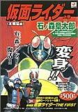 仮面ライダー (上巻) (単行本コミックス―角川マンガ)