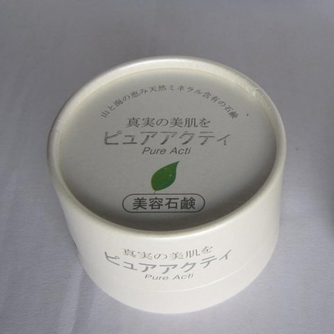人工的な土ピュアアクティ(美容石鹸)