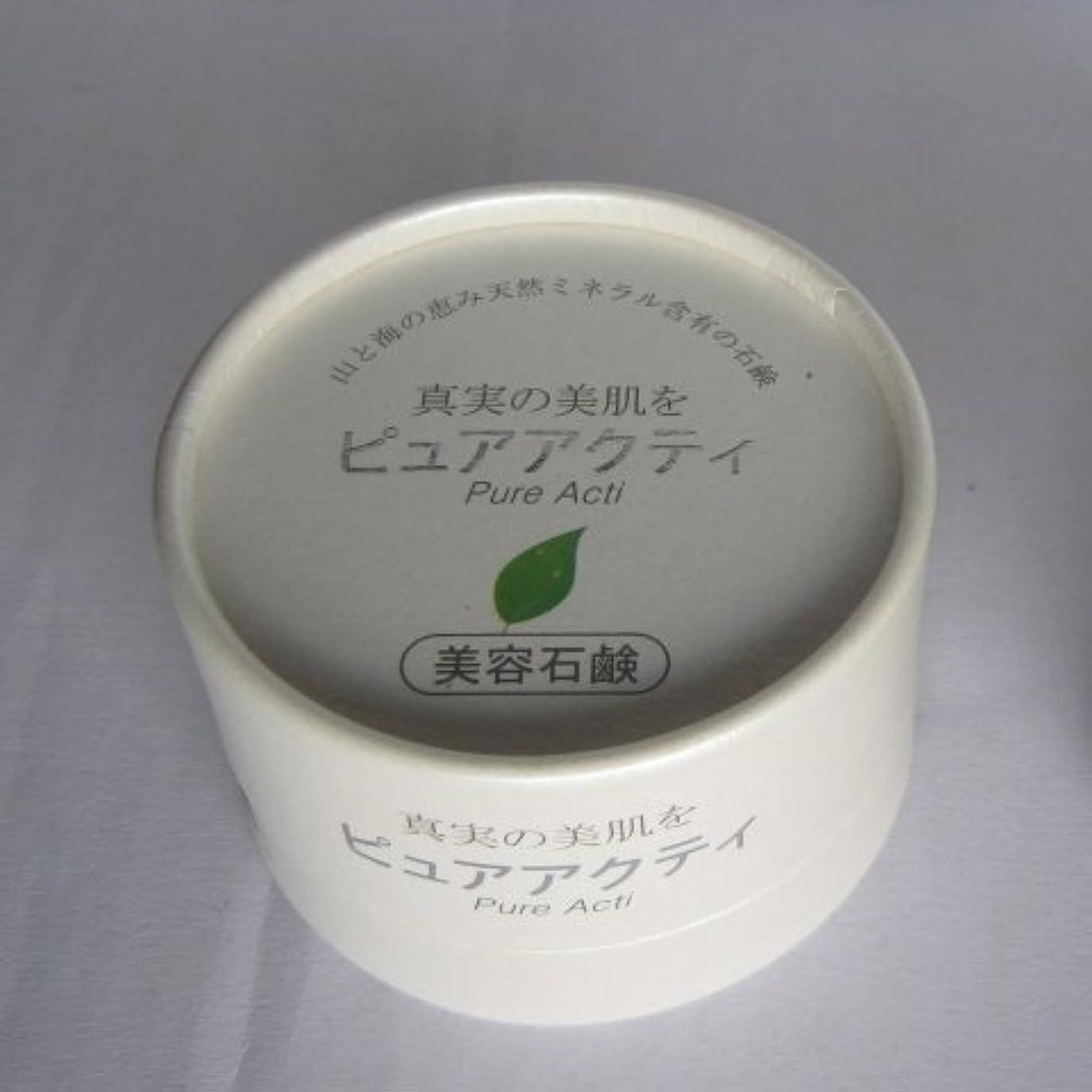 エロチック国供給ピュアアクティ(美容石鹸)