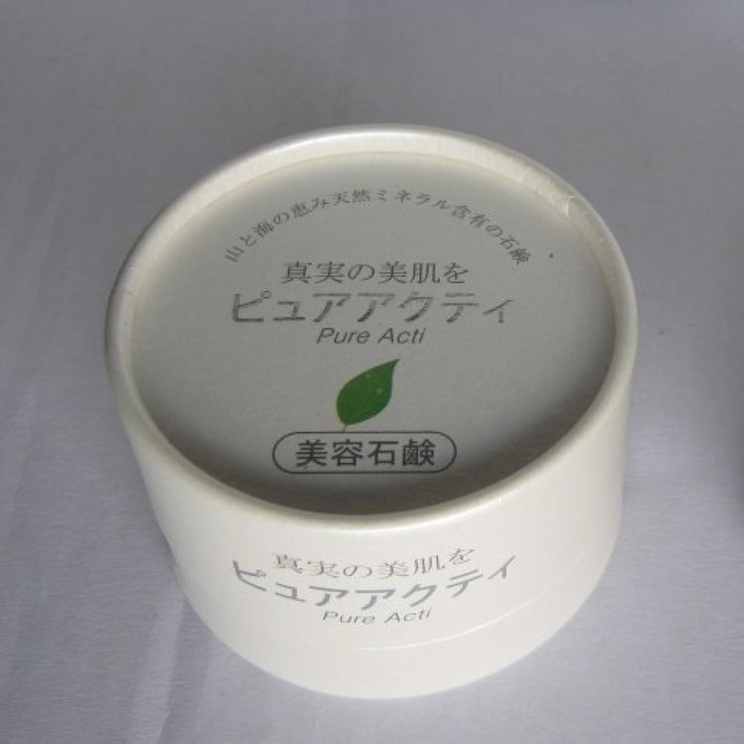 ピュアアクティ(美容石鹸)