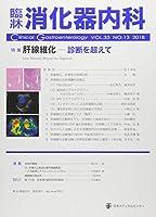 臨床消化器内科 2018年 12 月号 [雑誌]