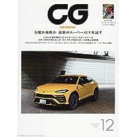CG 2018年 12月号[雑誌]