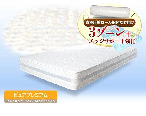 ピュアプレミアムポケットコイルマットレス セミシングルサイズ(幅90cm)