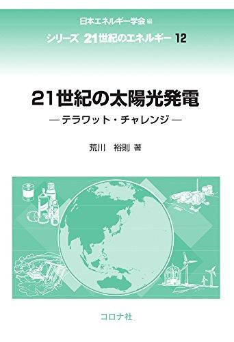 21世紀の太陽光発電  - テラワット・チャレンジ - (シリーズ 21世紀のエネルギー 12)