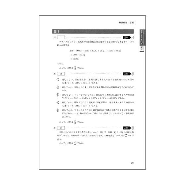 日本統計学会公式認定 統計検定 2級 公式問題...の紹介画像4