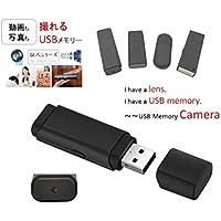動作検知 USBメモリ型 カメラ,CAMXSW 超小型ビデオ 充電しながら撮影機能搭載 スパイ小型防犯カメラ 充電しながら撮影 監視、動画、写真 動作検知機能搭載 動画解像度1280×960pix microSD32G対応