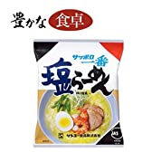 【3ケース】 サッポロ一番塩ラーメン 3ケース【90食】
