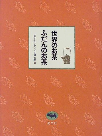 世界のお茶、ふだんのお茶 (ティータイム・ブックス)の詳細を見る