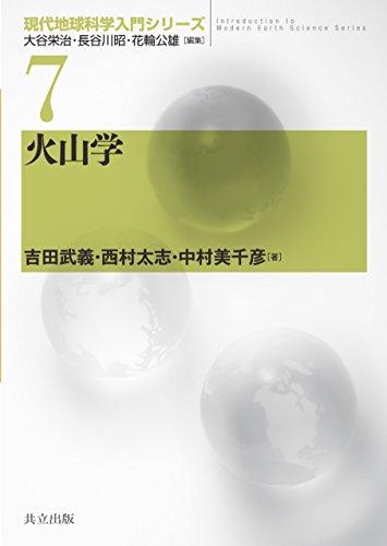 火山学 (現代地球科学入門シリーズ)