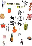 奇怪ねー台湾 [単行本(ソフトカバー)] / 青木由香 (著); 黄碧君 (翻訳); 東洋出版 (刊)