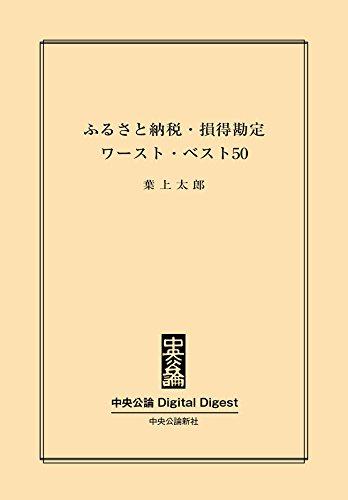 ふるさと納税・損得勘定ワースト・ベスト50 (中央公論 Digital Digest)