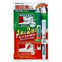 コクヨ チェックル 暗記用ペンセット PM-M120-S 【 3セット】