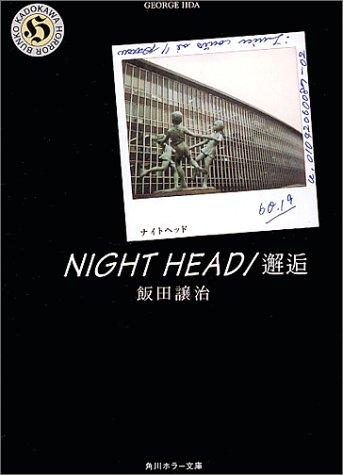 NIGHT HEAD 邂逅 (角川ホラー文庫)の詳細を見る