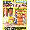 Dr.コパのざっくざっく当たる!宝くじ&懸賞風水―最新版 (〔2006〕) (Gakken hit mook)