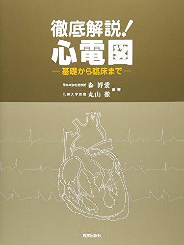徹底解説!心電図―基礎から臨床まで