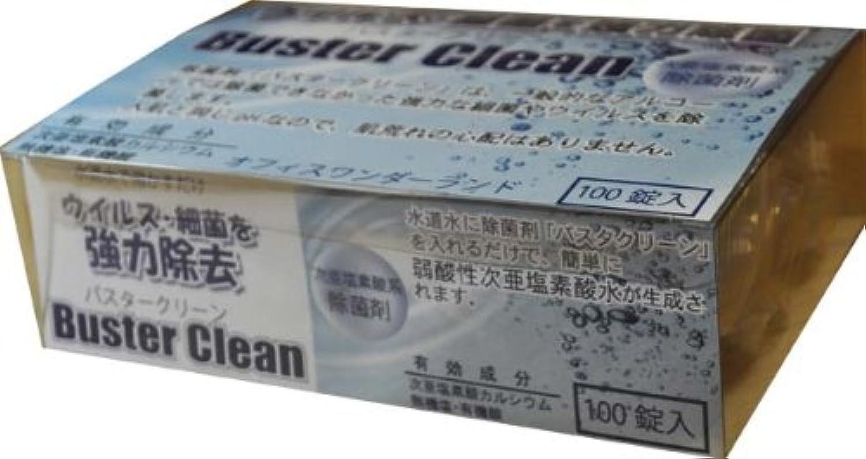 除菌消臭剤 「バスタークリーン」 100錠 細粒タイプ
