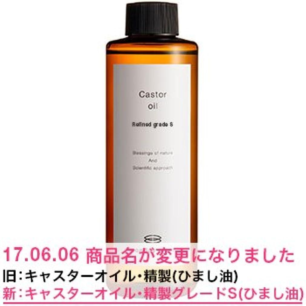 報酬の許さない頑固なキャスターオイル?精製グレードS(ひまし油)/200ml