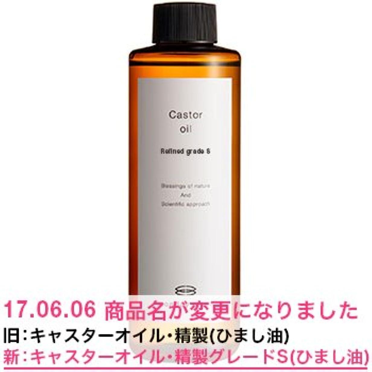 必要としている説得扇動するキャスターオイル?精製グレードS(ひまし油)/200ml