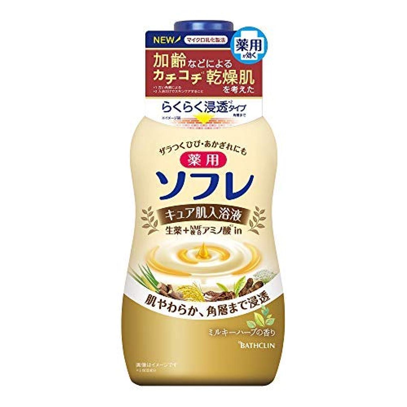 水素褐色思慮深い薬用ソフレ キュア肌入浴液 ミルキーハーブの香り 480ml × 3個セット