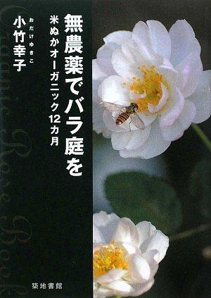 無農薬でバラ庭をー米ぬかオーガニック12カ月