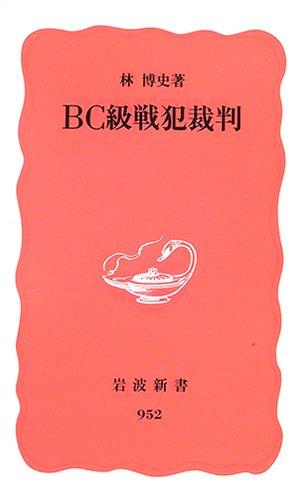 BC級戦犯裁判 (岩波新書)の詳細を見る