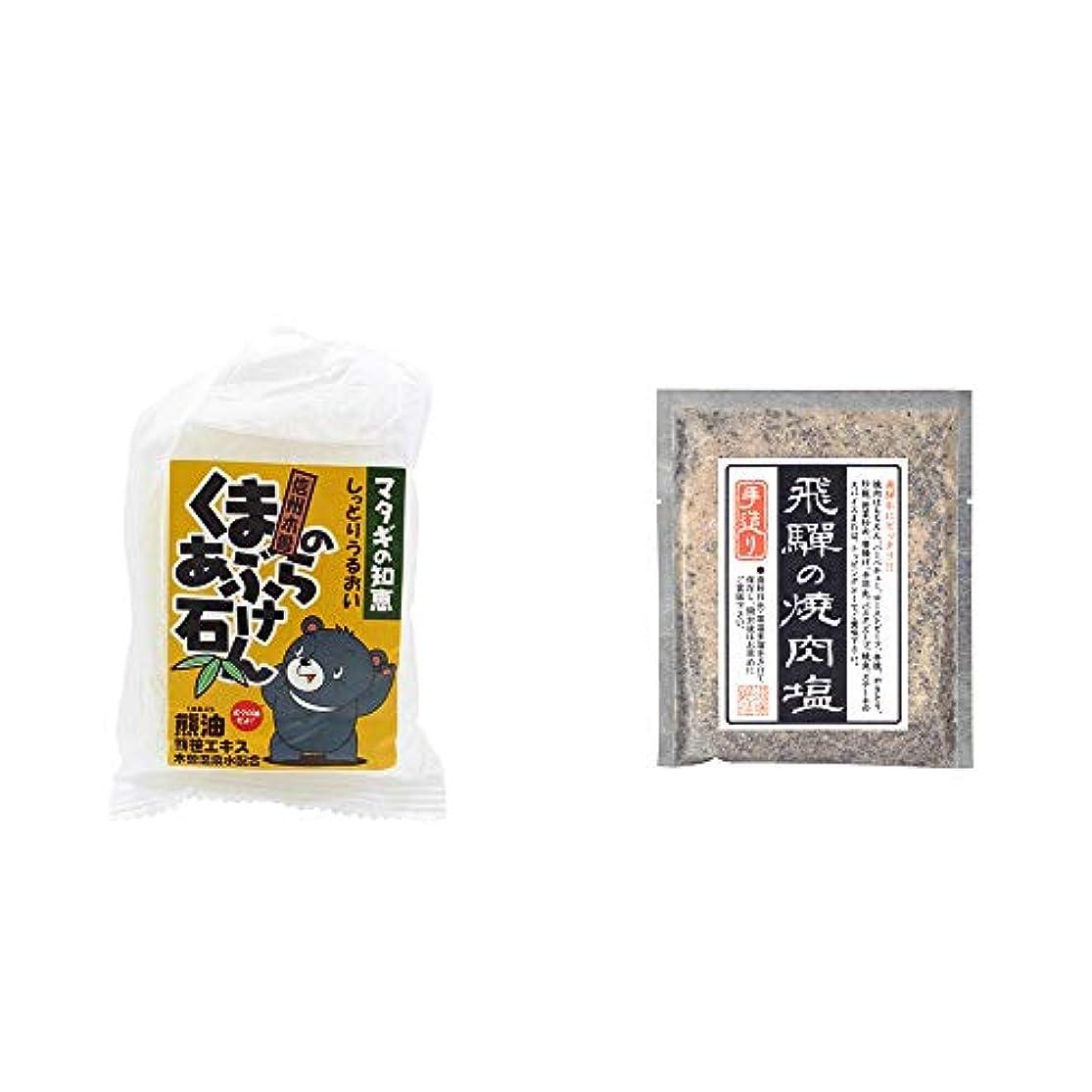 使役クモ焦がす[2点セット] 信州木曽 くまのあぶら石けん(80g)?手造り 飛騨の焼肉塩(80g)