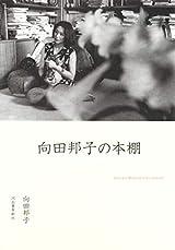 11月18日 向田邦子の本棚