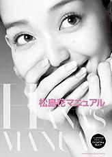 松島花マニュアルトップモデルのプライベートFASHIONBODY (SHOGAKUKAN SELECT MOOK)