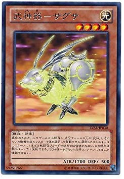 遊戯王/第8期/7弾/LVAL-JP030 武神器-サグサ R