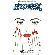 恋の奇跡(2) (Kissコミックス)