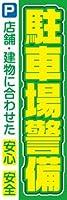 のぼり旗スタジオ のぼり旗 駐車場警備006 大サイズ H2700mm×W900mm