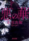 悪の華 (角川文庫)